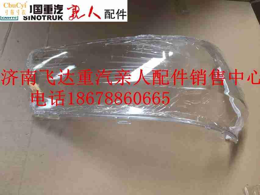 中国重汽豪沃原厂配件豪沃前大灯罩照明灯盖 前照灯壳豪沃大灯罩