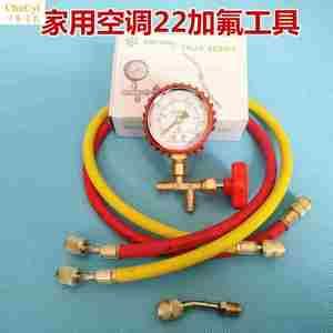家用r22/134/410a空调加氟工具套装加氟管加液雪种冷媒压力
