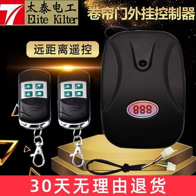 Taitai electric rolling door controller rolling gate remote control external chain motor garage door control box universal
