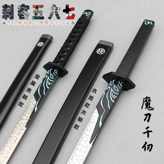 Five hundred sixty-seven assassin weapon model combined metal weapons sheathed sword surrounding Plum Modao one thousand thirteen knife edge