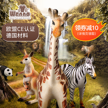 wenno Victoria-world toy model simulation animal children elephant giraffe Tiger boys and girls puzzle