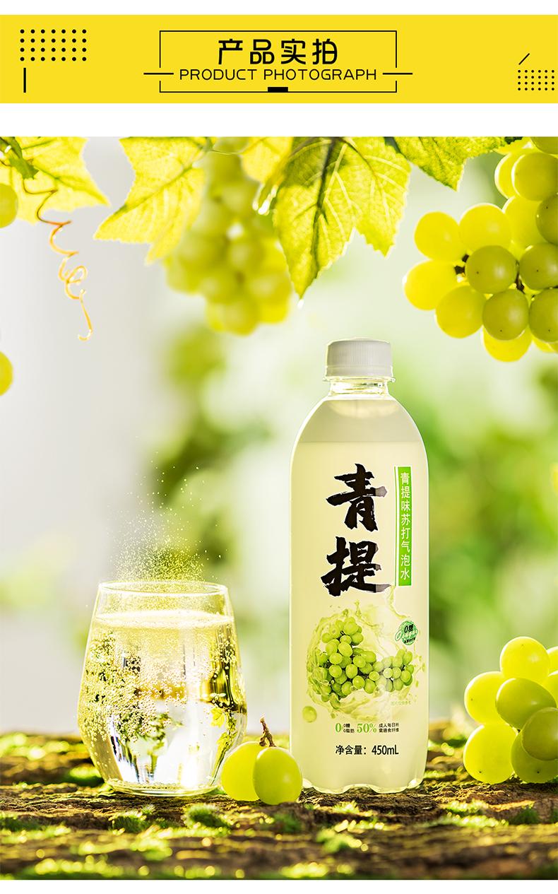 秋林 白桃味/青提味苏打气泡水450ml*12瓶/箱 29.9元包邮