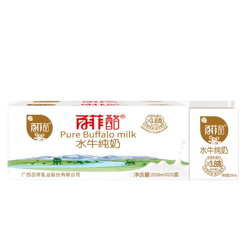 百菲酪水牛纯牛奶200ml*20盒装牛奶整箱特价批儿童学生营养早餐奶