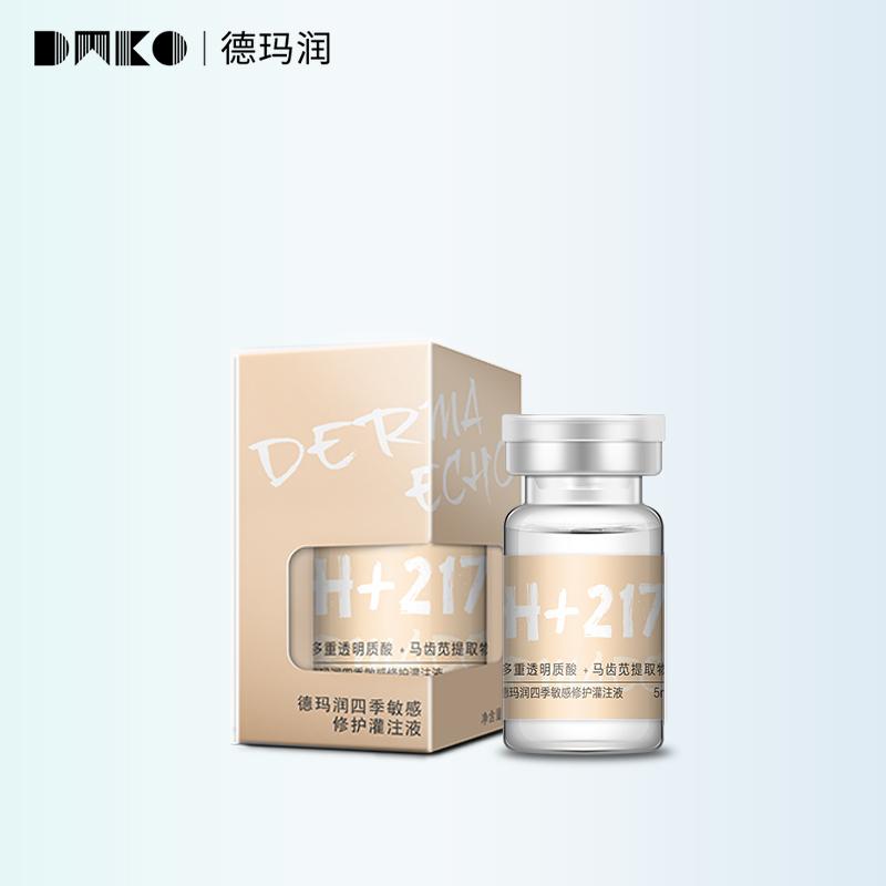 【德玛润】四季敏感修护保湿精华5ml