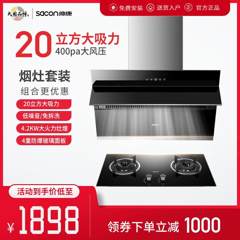 帅康S8707+78B抽油烟机燃气灶v套装套装然气灶煤气灶套餐家用厨房