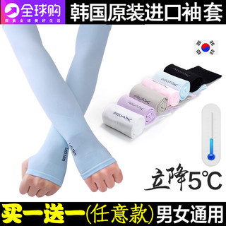 South Korea summer ice silk sunscreen cuff sleeves extended armband hand cold UV male female outdoor riding car