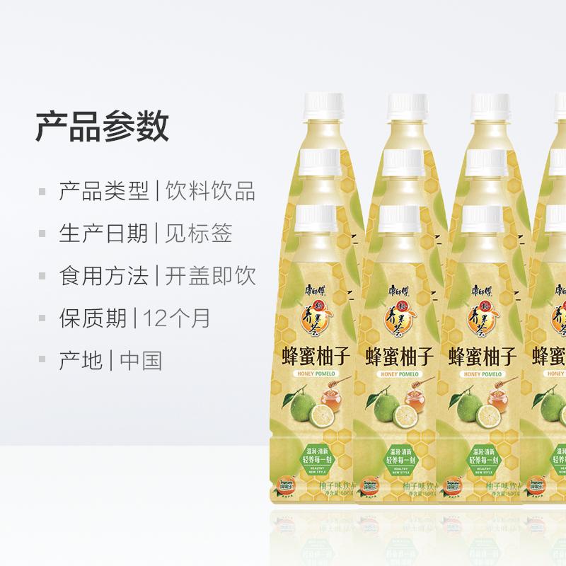 康师傅蜂蜜柚子活动_康师傅蜂蜜柚子茶500ML Honey grapefruit tea - 南欧蔬菜园
