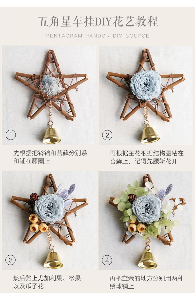 永生花车挂车载五角星挂件手工製作材料包女神节耶诞节礼物详细照片