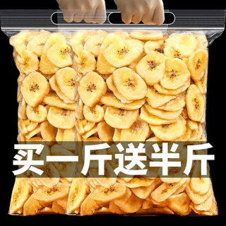 Xiangxianren Banana Chips 500g Banana Crisp Chips Dried Fruit Leisure Office Snacks Special Candied Dried Fruit