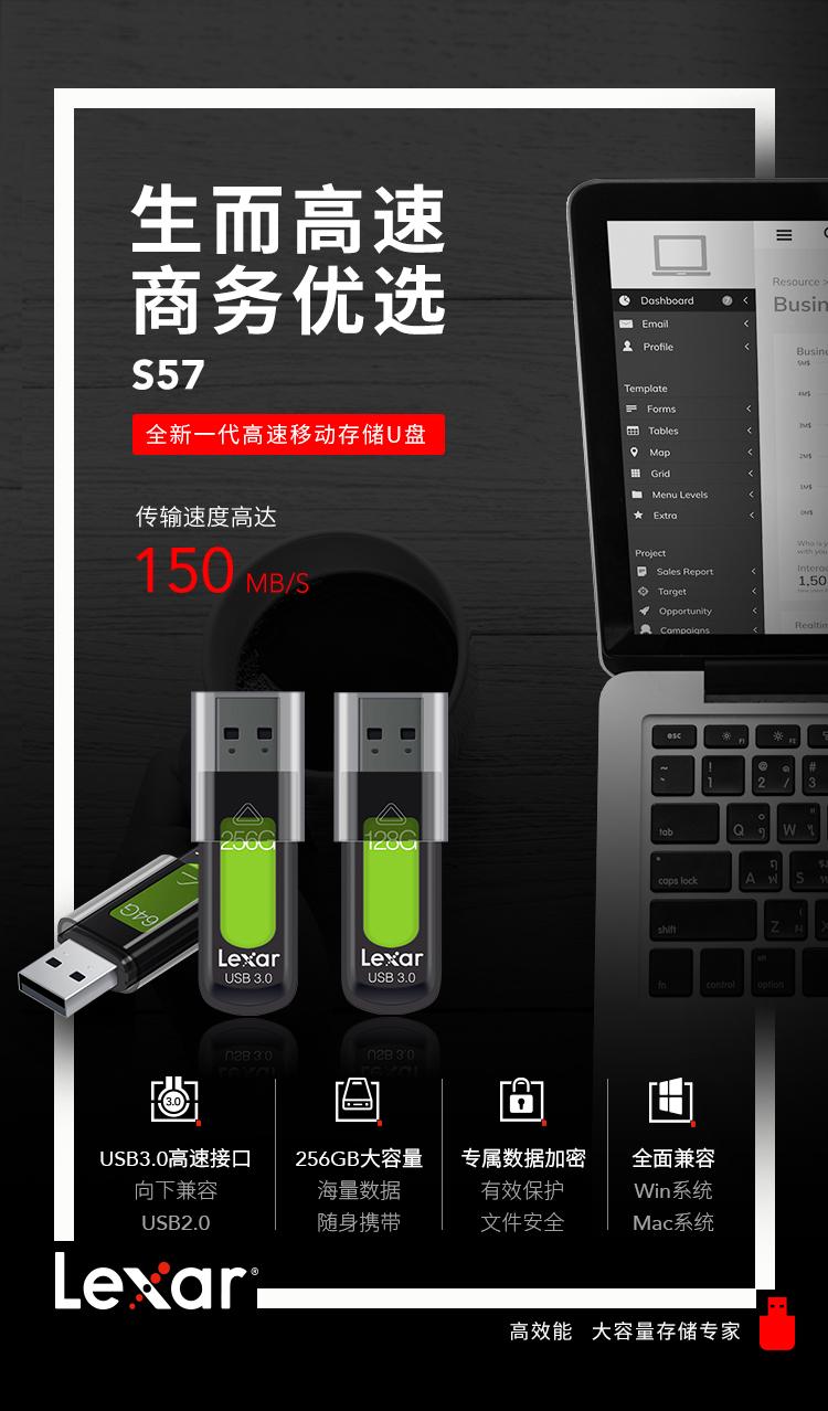 雷克沙 S57 128GB优盘 USB3.0高速U盘 图1