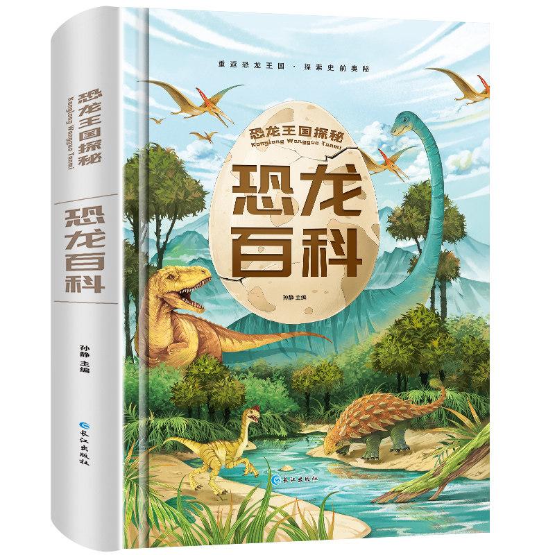 儿童版精装注音恐龙百科全书