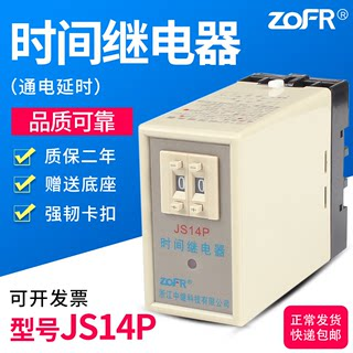 Digital time relay JS14P two adjusting JS14P. 3 bit AC220V 380V DC24V