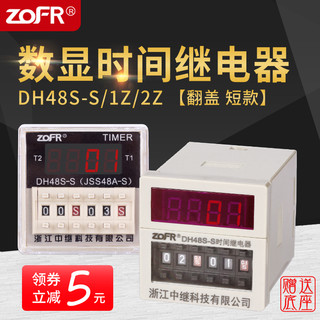 DH48S-S digital display time relay 220v adjustable cycle power-on delay power-off delay DH48S-1Z 2Z
