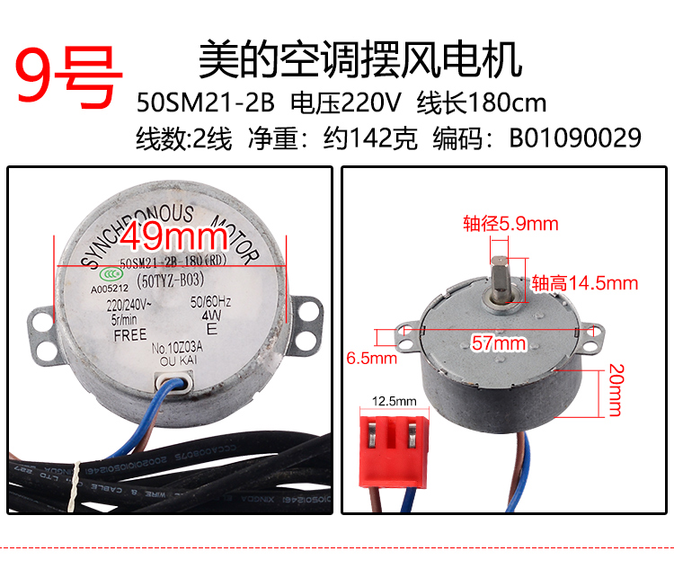 Air Conditioner Synchronous Motor 20