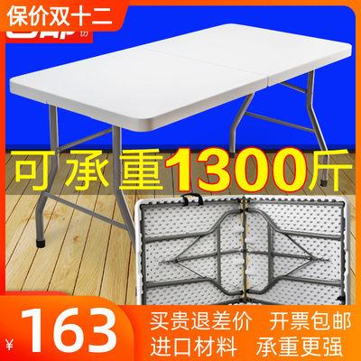 Folding table table home table and chair eat rectangular simple outdoor portable night market stallboarding table