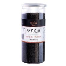 黑芝麻熟即食罐装黑芝麻500g