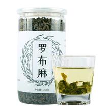 买二发三罗布麻茶新疆野生罗布麻叶