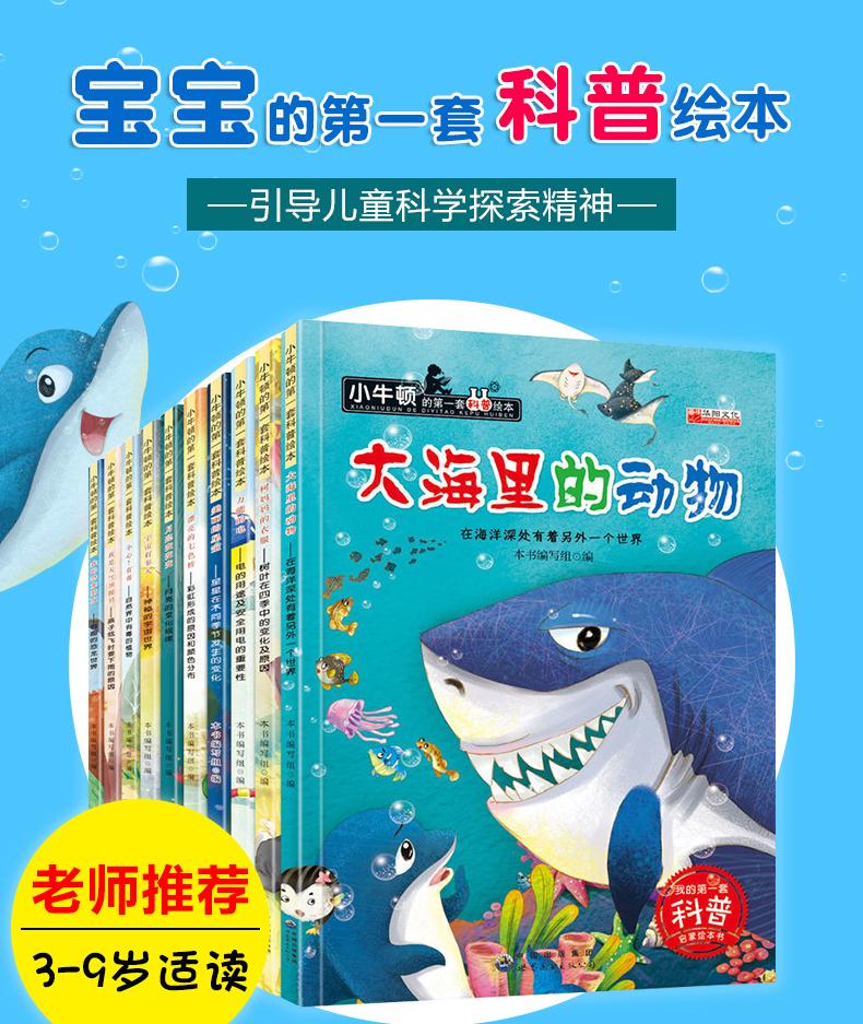 小牛顿 儿童科普绘本 早教阅读启蒙读物 全10册 天猫优惠券折后¥16.8包邮(¥26.8-10)