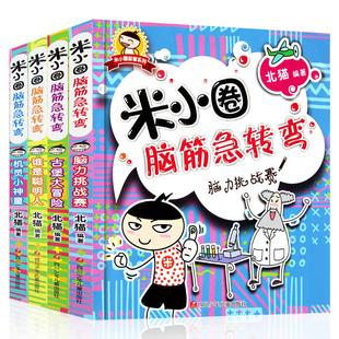 【全套4册】米小圈上学记