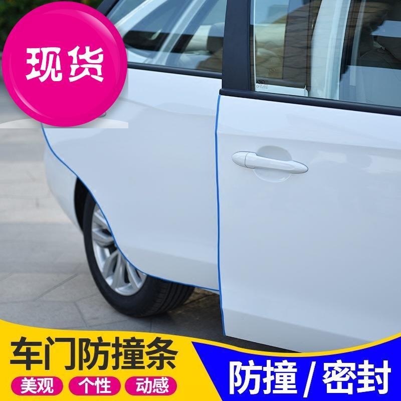 Xe c-cửa bội thu dính gương chiếu hậu ngược cửa bội chống dải cao su chống va chạm dải cao su trang trí vật tư - Baby-proof / Nhắc nhở / An toàn / Bảo vệ