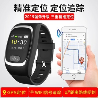 Elderly positioning watch phone smart tracking gps senile dementia anti-lost anti-lost tracker waterproof bracelet alarm monitoring blood pressure heart rate healthy elderly special long standby SOS