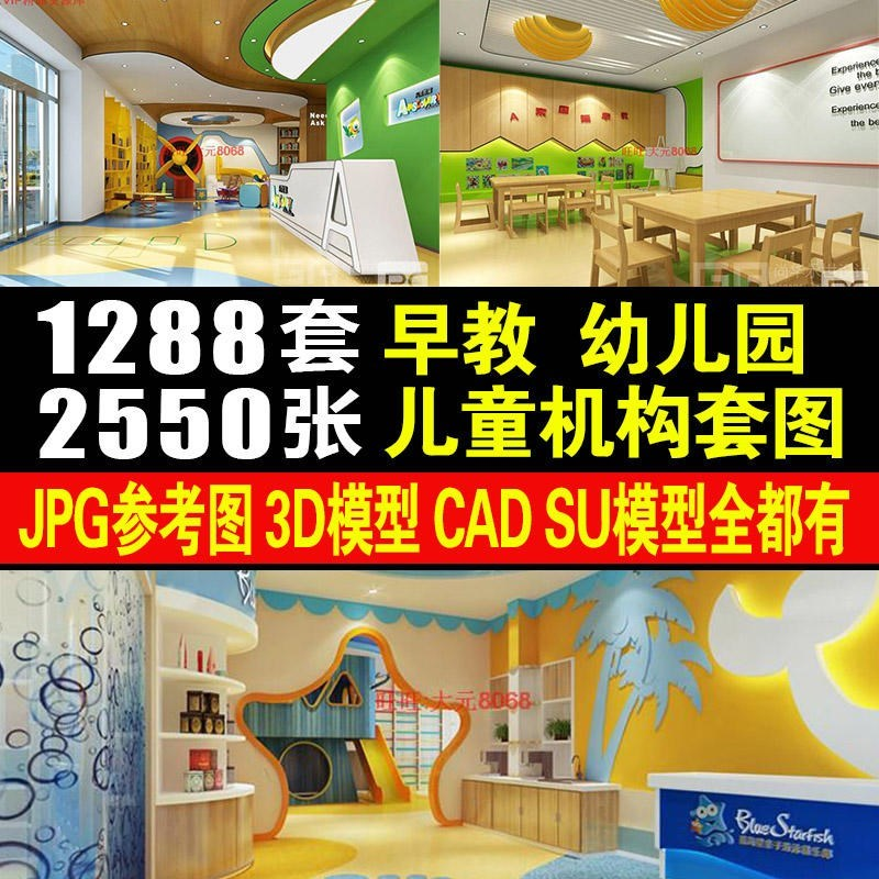 Early education center education and training institutions decoration design kindergarten indoor school construction 3d floor plan effect map