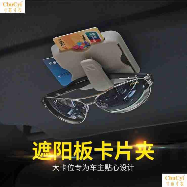 汽车内用品/东风风神AX3/AX7车用遮阳板高速路插卡器停车卡收纳盒