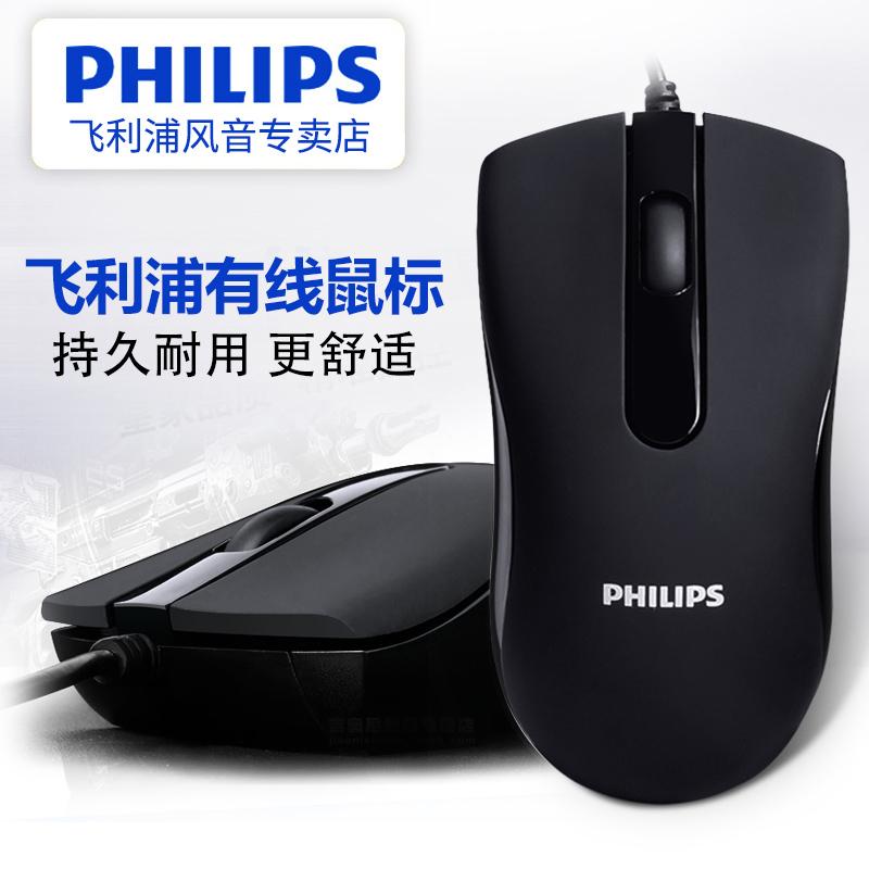 飞利浦鼠标家用办公usb静音游戏笔记本台式鼠标有线通用游戏网吧