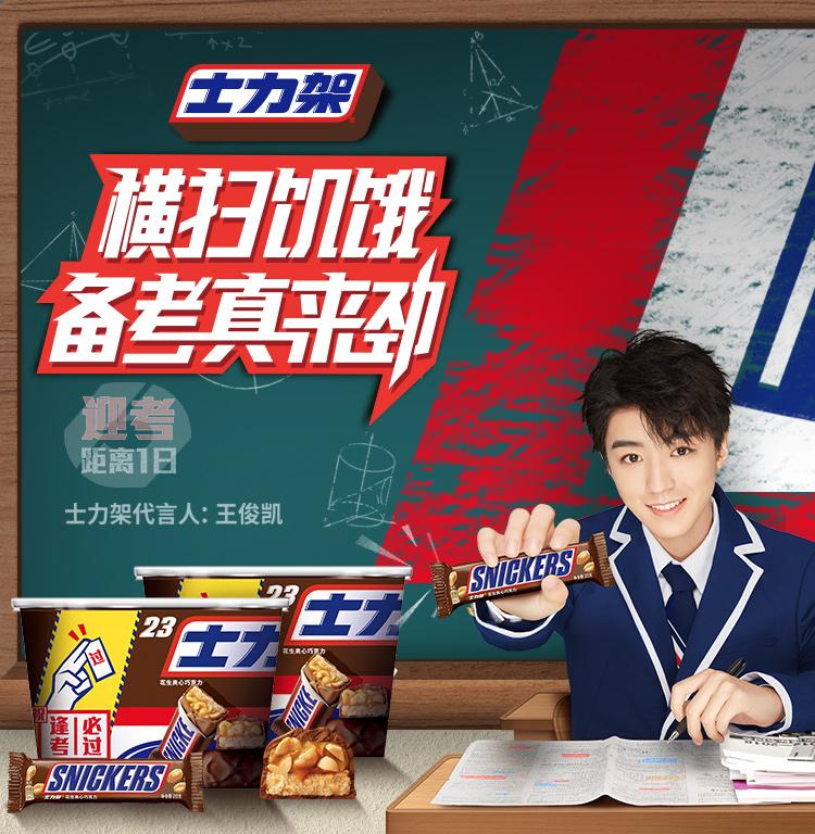 Snickers 士力架 花生夹心巧克力 460g*2桶 聚划算+天猫优惠券折后¥53包邮(¥59-6)