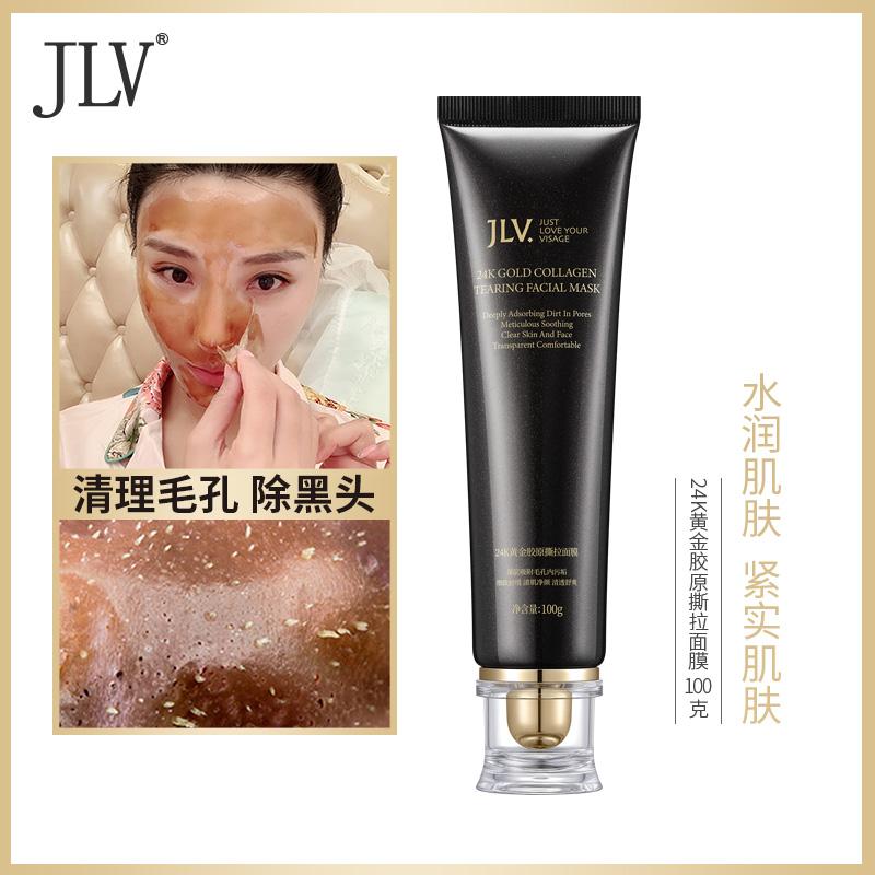 JLV2424K毛孔胶原撕拉黄金清洁面膜v毛孔肌肤粉刺黑头
