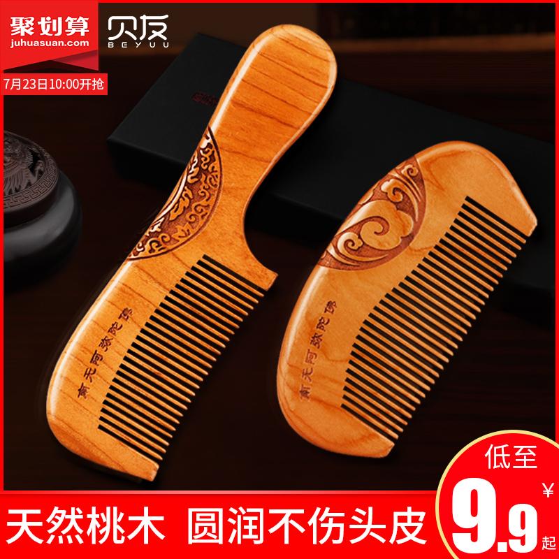 家用桃木梳檀香脱发木头檀木防静电按摩梳子长发天然头正品男女