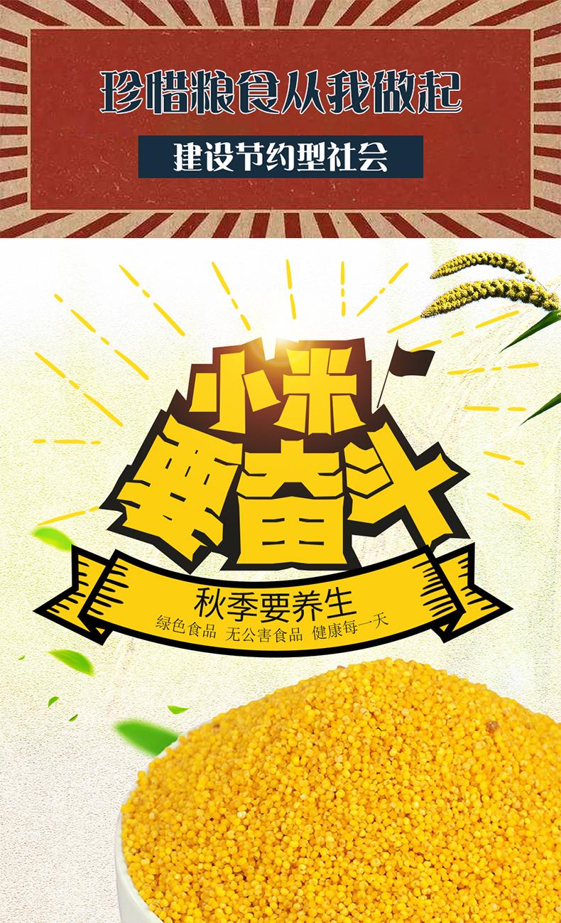 桃河谷 黄小米 400g*3件 双重优惠折后¥19.9包邮