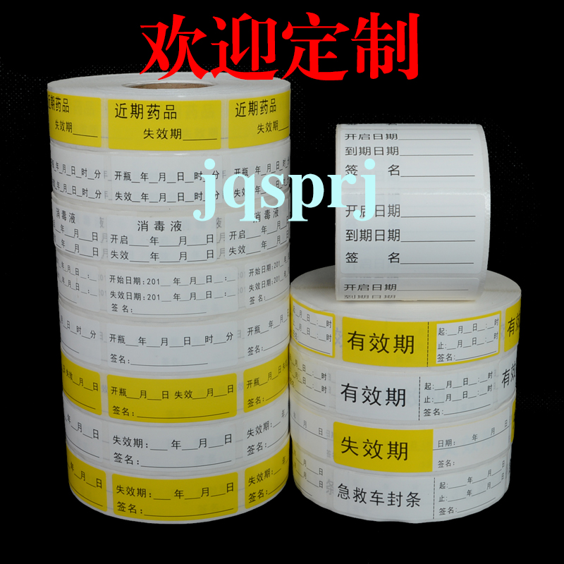 Hospital open failure production shelf date and time disinfectant valid self-adhesive label bottle sticker