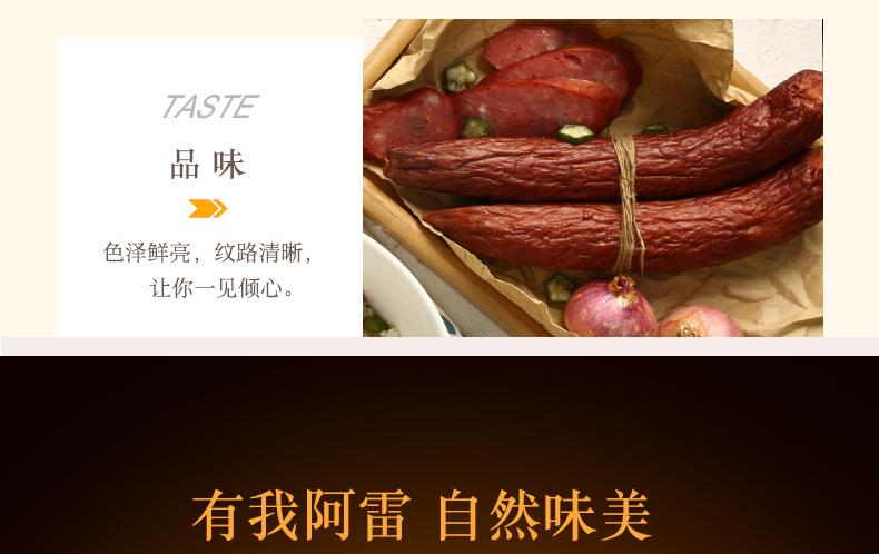 阿雷食品 哈尔滨红肠 10根/900g 肉含量≥90% 图9