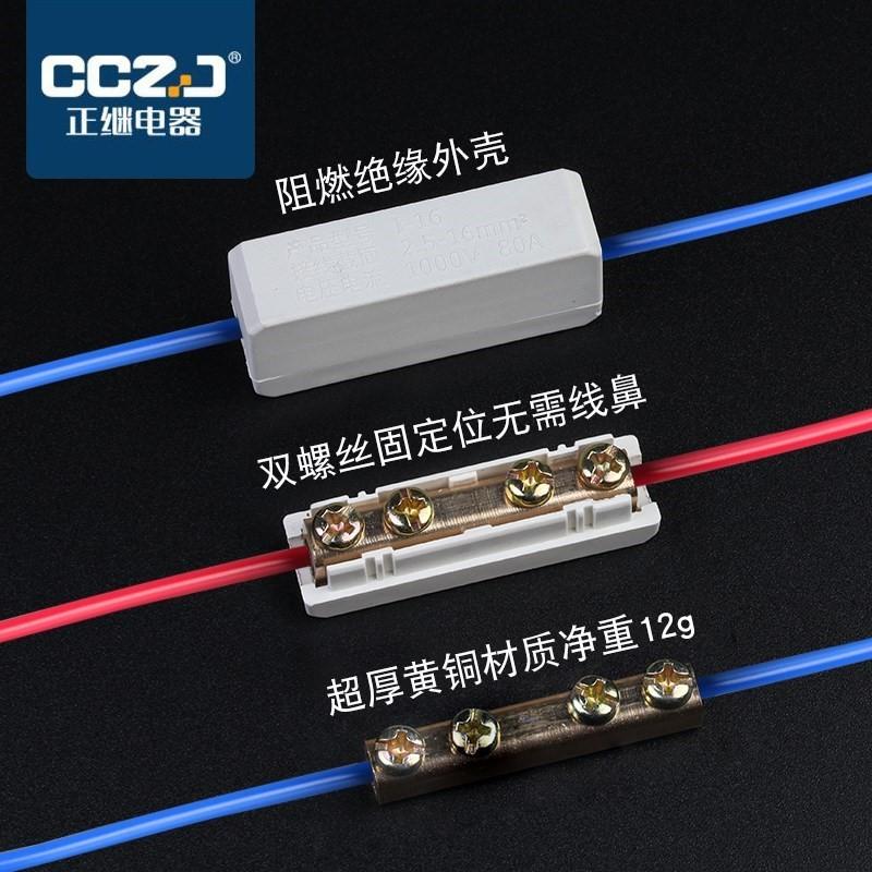 10平方快速接线端子过渡接头铜铝电线连接过渡对接器大功率对接头