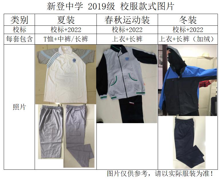 富陽區新登中學 春秋運動裝 校服 上衣褲子 2020級 2019級 2018級