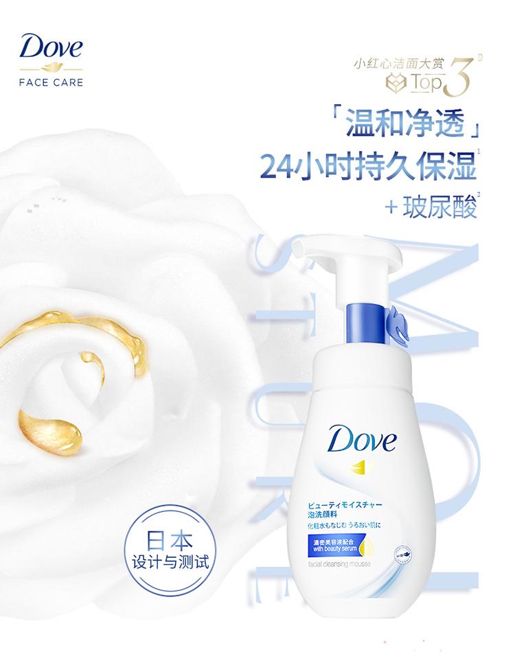 Dove 多芬 神经酰胺洁面慕斯洗面奶 160ml*2瓶 图1