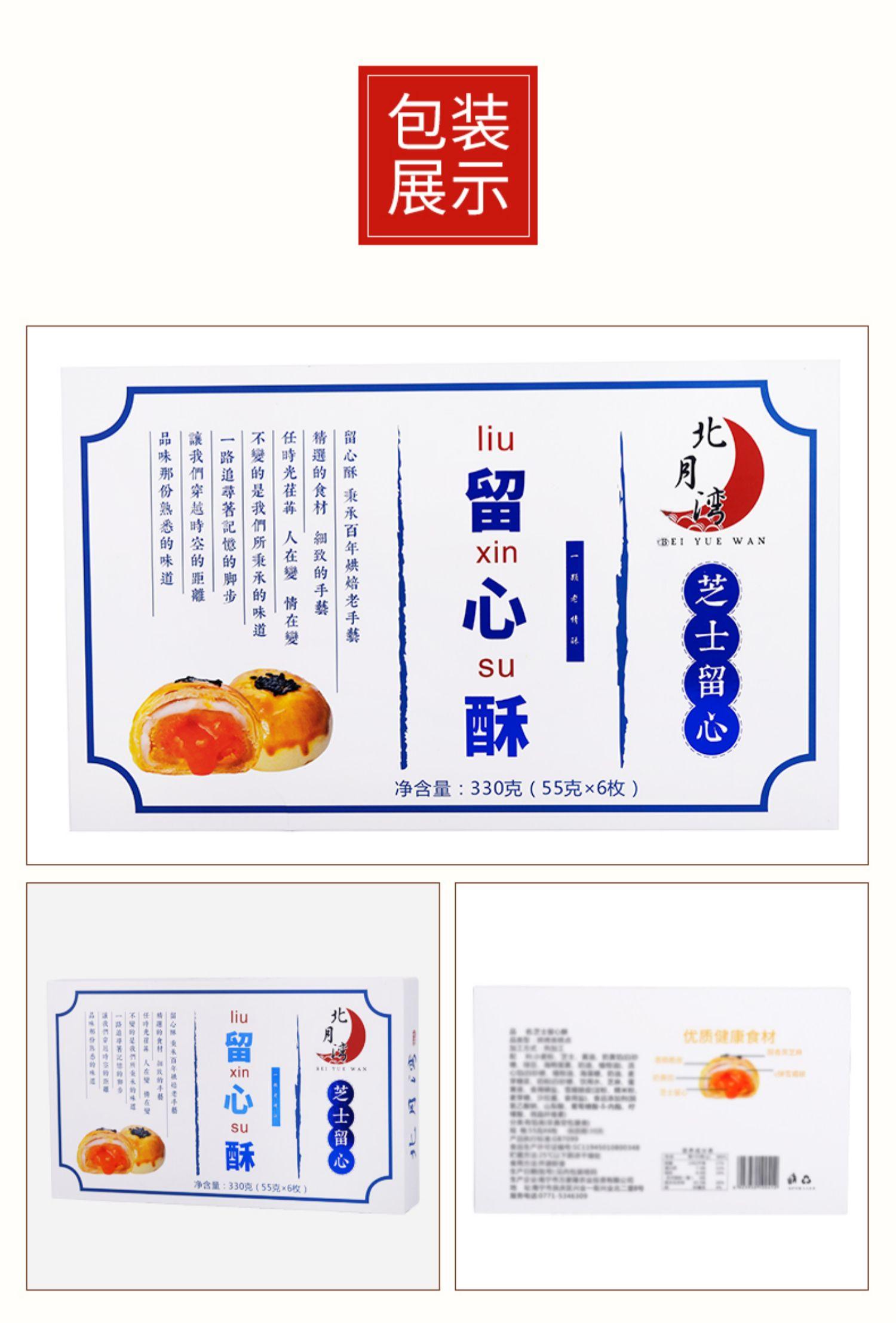 可签到【北月湾】芝士留心酥6枚礼盒装10