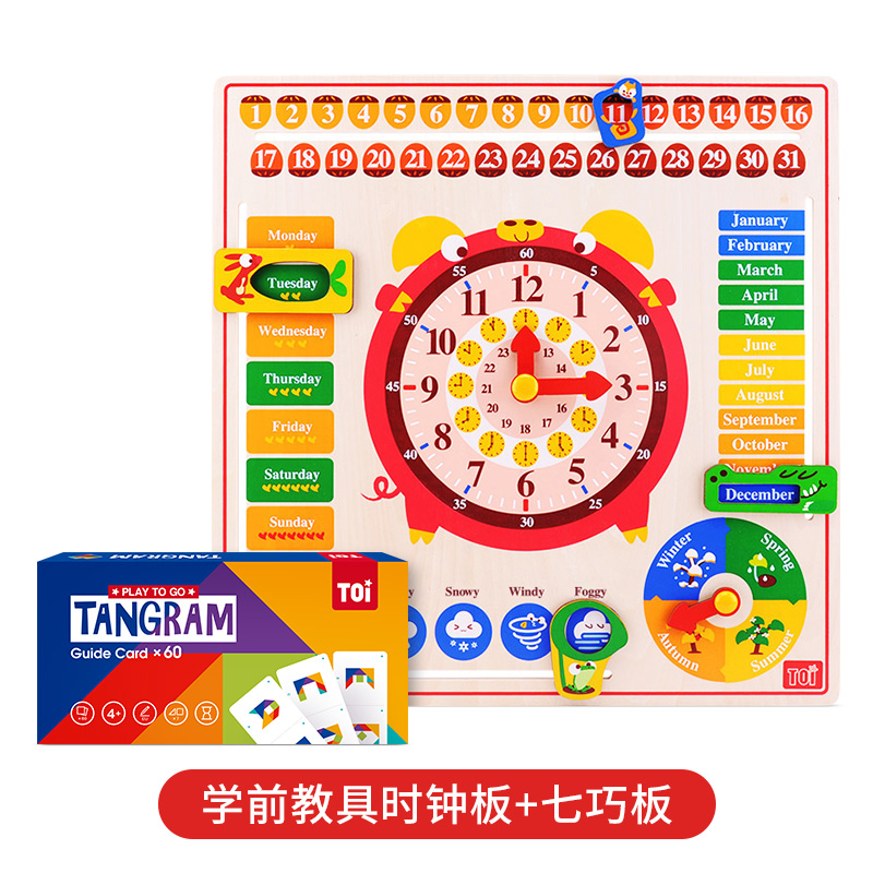 TOI CALENDAR CLOCK PUZZLE + JIGSAW PUZZLE EARLY EDUCATION EDUCATIONAL TOYS  KINDERGARTEN TEACHING AID ZH1111
