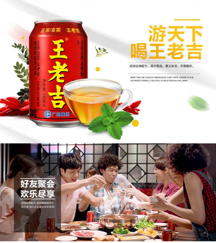 王老吉 凉茶 310ml*24罐 图3