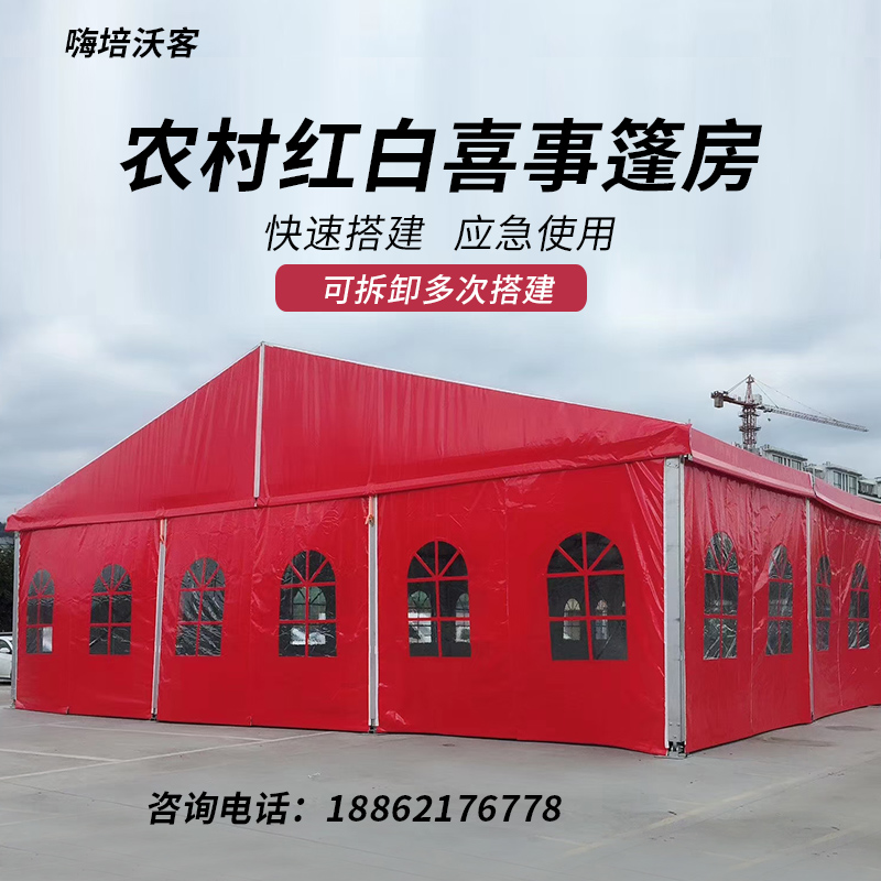 Wedding Wedding aluminum alloy tent Rural red and white wedding banquet tent Mobile storage car show Outdoor tent