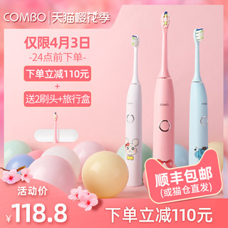 combo children's electric toothbrush rechargeable automatic soft fur waterproof cardamom baby 4-10-12 years old primary school student