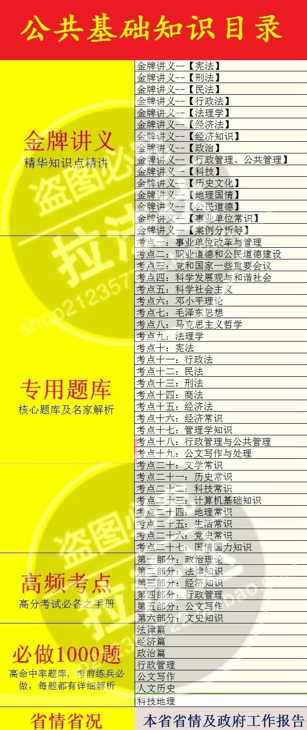 2021陕西西安市总工会招聘公共基础知识和工会基本业务知识题库真题真题