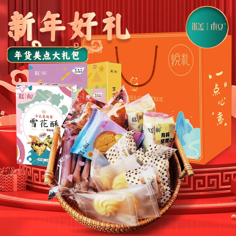 糕叔 悦礼 年货糕点大礼包 900g 双重优惠折后¥32.99包邮