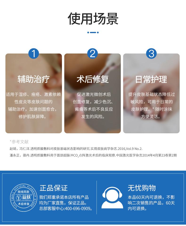益肤透明质酸凝胶敷料10g 医美术后无菌医用痘痘肌创面愈合修护商品详情图