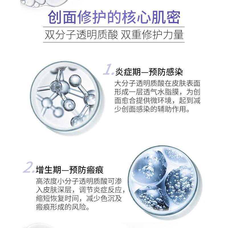 益肤透明质酸创面防护凝胶敷料10g/透明质酸凝胶敷料10g 体验装(【益肤】透明质酸祛痘凝胶10g)