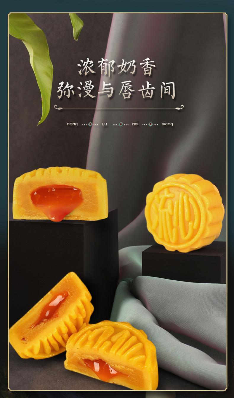 上行斋  流心奶黄月饼礼盒 8枚 图3