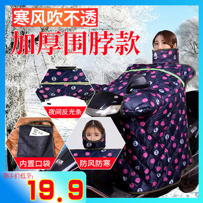 Electric motorcycle windshield is thickened in winter and velvet parent-child cold-proof female double-sided waterproof battery car windshield