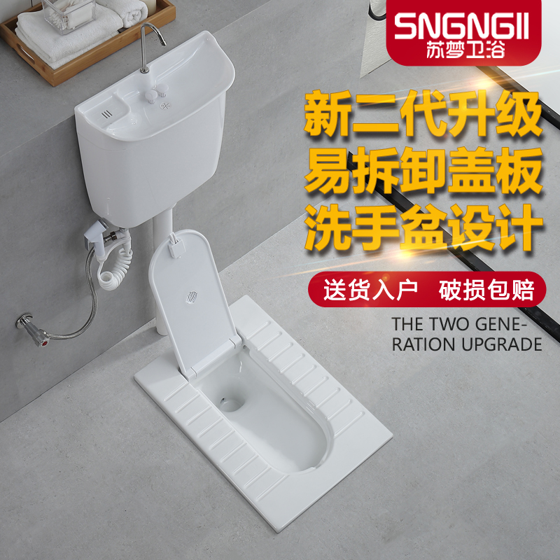 Su Meng bathroom with cover squat toilet punch tank set flip-type home anti-odor squat pit squat toilet urinal