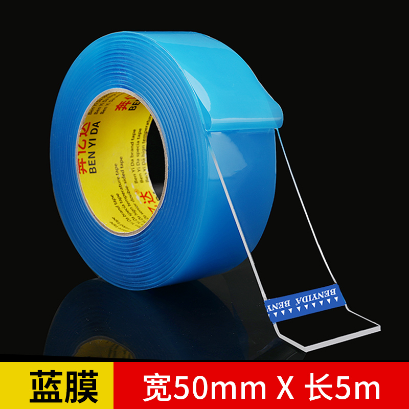 Upgrade Super Strong [width 5 Cm * 5 M Long] Net Red With The Same Paragraph